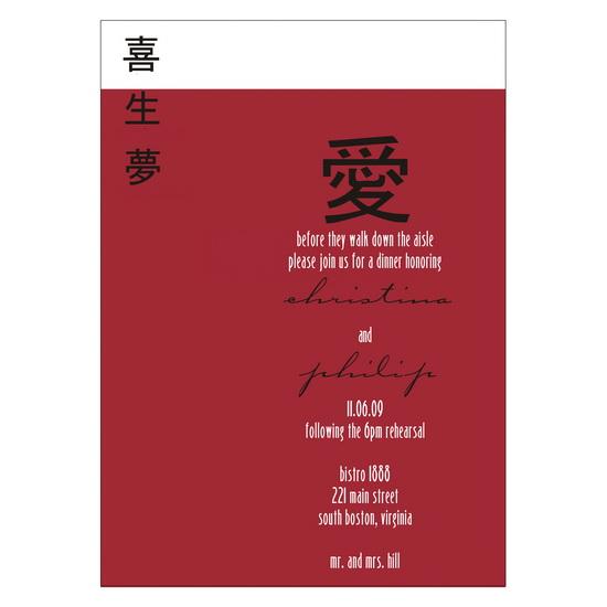 wedding stationery - Modern Asian by daisiesndoodlebugs