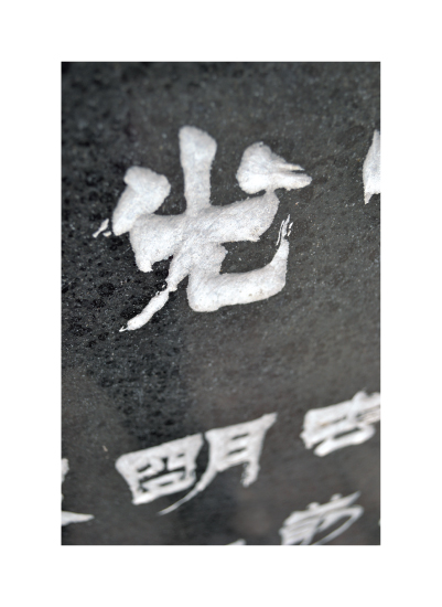 art prints - Chinese Character by Danie Romrell