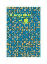 Helvetica 50 by Gergely Matyus