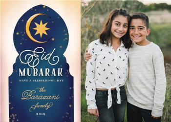 Eid Mubarak Archway