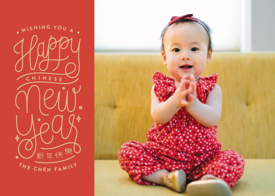 holiday photo cards - Red Chinese New Year by Four Wet Feet Studio